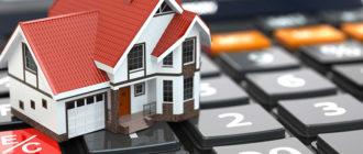 Выполнение оценки объектов недвижимости